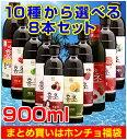 紅酢「ホンチョ」 【全10種】!900ml(8本お選びセット)
