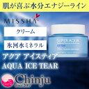 ミシャ MISSHA SUPER AQUA ICE CREAM クリーム スーパー アクア アイス ティア 韓国コスメ 美思 【02P05Nov16】