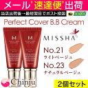 【ネコポス速達便】【お得な2本セット】 MISSHA ミシャ...