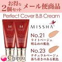 【メール便送料無料】【お得な2本セット】 MISSHA ミシャ BBクリーム 2色から選べる( 21