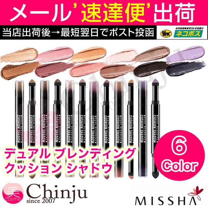 【ネコポス速達便】 ミシャ missha MISSHA Dual Blending Cushion Shadow デュアル ブレンディング クッション アイシャドウ アイブロウ メイクアップ 韓国コスメ