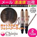 【ネコポス速達便】 ETUDE HOUSE エチュードハウス ホットスタイルフォットヘアライナー Hot Style Photo Hair Liner 2.7g ヘアメイク ..