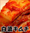 白菜キムチ( 1kg 株売り )【02P06Aug16】