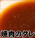 焼肉 たれ 1リットル【02P06Aug16】