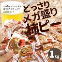 小袋 柿ピー ドカンと メガ盛1kg 業務用 パーティーに便利な 小分けタイプ の国内加工