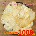 1000円ぽっきり ふんわり かわはぎ ロール 200g メール便限定 送料無料 高級珍味のカワハギ