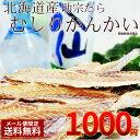 食フェス 北海道産 むしりかんかい 90g 商標登録済の誰もが認めた美味しい安心なタラ
