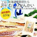食フェス 北海道産 スケソウタラ の むしりかんかい 400g 大袋 業務用サイズ 日本酒の