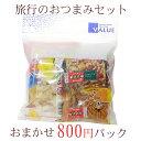 旅行の おつまみ セット バリュー おまかせ800円 ピクニック 詰め合わせ かわきもの ナッツ セット