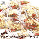 小袋 業務用 美味しい 国内加工のバタピー小袋 ドカンとメガ盛1kg 業務用 パーティーに便利な小分け アソート\キャッシュレス5%還元/