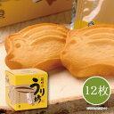 しいの食品 ●箱根のうり坊 ミルクバターサブレ 12枚入