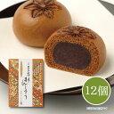 しいの食品 ●箱根寄木まんじゅう 12個入