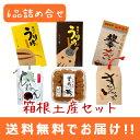 ●【送料無料】箱根土産セット...