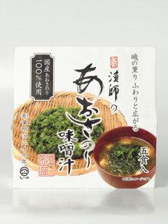 ●漁師のあおさのり味噌汁 5食入