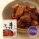 【メーカー直送】 しいの食品 ●牛すじとろ煮 250g