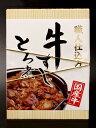 ●牛すじとろ煮 250g
