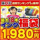 インク福袋 BCI-351+350/6MP IC6C80L IC6CL70L 選べる人気型番 送料無料【互換インクカートリッジ】【P06May16】