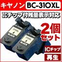 【宅配便送料無料】キヤノン BC-310XLブラック 2個セットリサイクルインクカートリッジ チップ付残量表示あり【再生】【宅配便商品】[05P03Dec16]