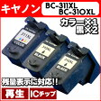 キヤノン BC-310XL(黒)×2個&BC-311XL(カラー)×1個 リサイクルインクカートリッジ ICチップ付き残量表示あり【再生インク】【宅配便商品・あす楽】送料無料[05P03Dec16]