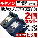 ������������̵���ۥ���Υ� BC-311XL��BC-310XL��2�ĥ��åȡڥꥵ�����륤�����ȥ�å�(����)�ۡ������ؾ��ʡ������ڡ�[532P17Sep16]