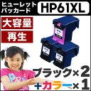 HP 61XL【宅配便送料無料・3個セット】ヒューレットパッカード HP61XL 3色一体型カラー CH564WA (増量) ×1 +黒 CH563WA (増量) ×2 リサイクルインクカートリッジ(