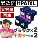 HP 61XL【宅配便送料無料・4個セット】ヒューレットパッカード HP61XL 3色一体型カラー CH564WA (増量) ×2 +黒 CH563WA (増量) ×2 リサイクルインクカートリッジ(