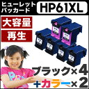 HP 61XL【宅配便送料無料・6個セット】ヒューレットパッカード HP61XL 3色一体型カラー CH564WA (増量) ×2 +黒 CH563WA (増量) ×4 リサイクルインクカートリッジ(