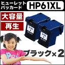 HP 61XL【宅配便送料無料・黒2個セット】ヒューレットパ...