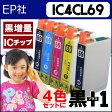 IC4CL69 【黒もう1本!】 ネコポスで送料無料 ICチップ付残量表示 EP社 IC4CL69+IC69L-BK IC69の4色セットに黒をもう1本プラス!【互換インクカートリッジ】[02P28Sep16]
