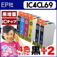 IC4CL69 【黒もう2本!】 ネコポスで送料無料 ICチップ付残量表示 EP社 IC4CL69+IC69L-BK IC69の4色セットに黒をもう2本プラス!【互換インクカートリッジ】[532P17Sep16]