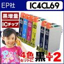 IC4CL69 【黒もう2本!】 ネコポスで送料無料 ICチップ付残量表示 EP社 IC4CL69+IC69L-BK IC69の4色セットに黒をもう2本プラス!【互換インクカートリッジ】[532P17