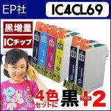 IC4CL69 【黒もう2本!】 ネコポスで送料無料 ICチップ付残量表示 EP社 IC4CL69+IC69L-BK IC69の4色セットに黒をもう2本プラス!【互換インクカートリッジ】