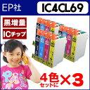 ショッピング 【期間限定特価】IC4CL69 【4色×3セット】 ネコポスで送料無料 ICチップ付残量表示 EP社 IC4CL69 / IC69の4色セットの3個セット【互換インクカートリッジ】