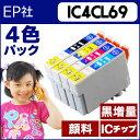 ショッピング純正 IC4CL69 【顔料インク採用4色セット】 黒は増量版 EP社 互換インク IC4CL69 / IC69 【互換インクカートリッジ】