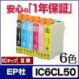 IC6CL50 【ネコポス・送料無料】 EP社 IC6CL50 IC50 6色セット ICチップ付残量表示対応【互換インクカートリッジ】 安心1年保証[05P09Jul16]