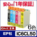 IC6CL50 【ネコポス・送料無料】 EP社 IC6CL50 IC50 6色セット ICチップ付残量表示対応【互換インクカートリッジ】 安心1年保証[532P17Sep16]