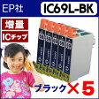 IC69L-BK【5本セット!】 EP社 IC69L-BK IC69シリーズ ブ ラック5本セット ICチップ付【互換インクカートリッジ】[05P18Jun16]