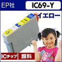 ショッピング純正 IC69-Y ★ネコポスで送料無料★ EP社 IC69-Y IC69シリーズ イエロー 顔料インク採用 【互換インクカートリッジ】