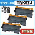 【ポイント10倍&送料無料】 TN-27J ブラザー TN-27J 3個セット<日本製パウダー使用> HL-2130/HL-2240D/HL-2270DW/DCP-7060D/DCP-7065DN/MFC-7460DN/FAX-2840/FAX-7860DW用【互換トナーカートリッジ】【宅配便商品・あす楽】