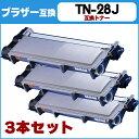 【ポイント10倍&送料無料】 TN-28J お徳用3個セット ブラザー TN-28J×3 ブラック MFC-L2740DW/MFC-L2720DN/DCP-L2540DW/DCP-L2520D/FAX