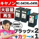 BC-341XL+BC-340XL 3個セット【宅配便送料無料】キヤノン BC-341XL+BC-340XL カラー(3色1体型)大容量1本とブラック 大容量2本 【リサイクル(再生)インクカートリッ