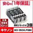 お得な3個セット! キヤノン BCI-350XLPGBK 顔料ブラック増量版 ICチップ付【互換インクカートリッジ】BCI-350PGBKの増量版(BCI-350 BCI-351 BCI-350PGBK BCI-350XL BCI-351XL BCI-351+350/6MP)[05P27May16]