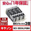 【スマホエントリーで全品10倍】お得な3個セット! キヤノン BCI-350XLPGBK 顔料ブラック増量版 ICチップ付【互換インクカートリッジ】BCI-350PGBKの増量版(BCI-350 BCI-351 BCI-350PGBK BCI-350XL BCI-351XL BCI-351+350/6MP)