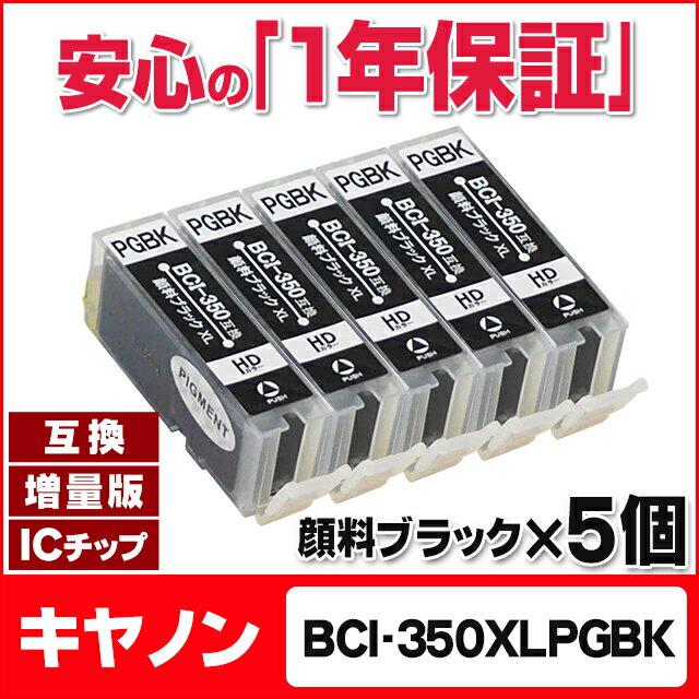 お得な5個セット! キヤノン BCI-350XLPGBK 顔料ブラック増量版 ICチップ付【互換インクカートリッジ】BCI-350PGBKの増量版(関連項目 BCI-350 BCI-351 BCI-350PGBK BCI-351+350/6MP)[05P11Mar16]