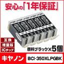 お得な5個セット! キヤノン BCI-350XLPGBK 顔料ブラック増量版 ICチップ付【互換インクカートリッジ】BCI-350PGBKの増量版(関連項目 BCI-350 BCI-351 BCI-3
