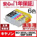 ショッピングPIXUS キヤノン BCI-351XL+350XL/6MP(6本セット)用洗浄カートリッジ
