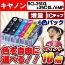 BCI-351XL+350XL/6MP 【お好きな色が選べて★ポイント10倍!★ネコポス送料無料】 キヤノン BCI-351XL+350XL/6MP 6色マルチパック増量版…
