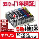黒もう1本追加! キヤノン BCI-351XL+350XL/5MP(5色)+BCI-350XLPGBK(顔料黒) 増量版 ICチップ付 【互換インクカートリッジ】メール便(関連項目