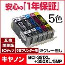 【スマホエントリーで全品10倍】BCI-351XL+350XL/5MP 【ネコポスで送料無料】 キヤノン BCI-351XL+350XL/5MP 5色マルチパック増量版(BCI-351+350/5MPの増量版) ICチップ付残量表示 【互換インクカートリッジ】