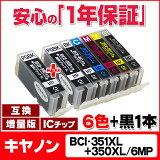 黒もう1本追加!BCI-351XL+350XL/6MP(6色)+BCI-350XLPGBK(顔料黒) 増量版 ICチップ付 キヤノン(CANON)【互換インクカートリッジ】メール便 BCI-351+3